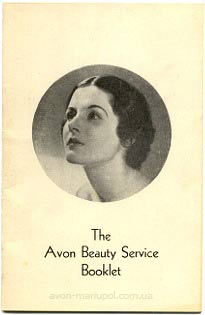 Буклет Avon Beauty Service, 1935г