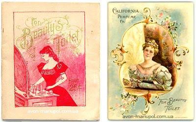 Каталог Avon 1897г 1898г
